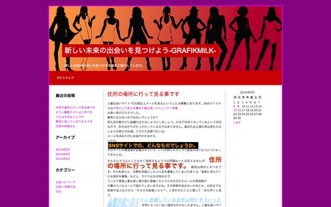 Screenshot of Home Page grafikmilk.com - 新しい未来の出会いを見つけよう-grafikmilk- - captured Sept. 30, 2014