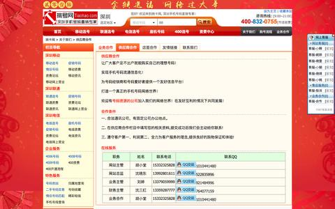 Screenshot of Signup Page 0755hao.com - 渚涘簲鍟嗗悎浣滐紝鎸戝崱缃�娣卞湷鎵嬫満鍙风爜鐩撮攢涓撳� - captured Feb. 18, 2016