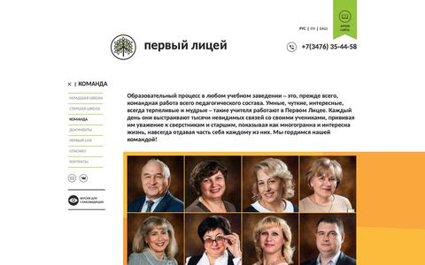 Screenshot of Team Page lyceum-one.ru - Первый лицей - captured Nov. 29, 2018