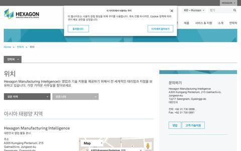 Screenshot of Locations Page hexagonmi.com - 위치 | Hexagon Manufacturing Intelligence - captured Oct. 21, 2018