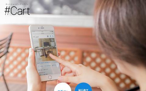 Screenshot of Home Page cart.st - ネットショッピングマガジン | Cart - captured Nov. 23, 2015
