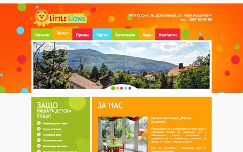 Screenshot of About Page littlelions.net - Little Lions Детска къща - captured Oct. 2, 2014
