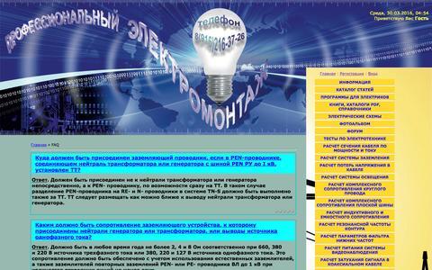 Screenshot of FAQ Page electromontag-pro.ru - FAQ - Электромонтаж - captured March 29, 2016