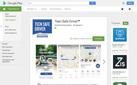 Приложения в Google Play– Teen Safe Driver℠
