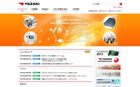 Screenshot of Home Page yazaki-group.com - –îèƒOƒ‹[ƒvƒz[ƒ€ƒy[ƒW   YAZAKI Corporation - captured Oct. 3, 2014