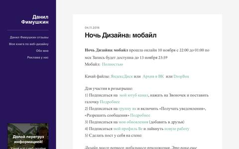 Screenshot of Blog fimushkin.com - Данил Фимушкин | Онлайн курсы веб-дизайна - captured Dec. 4, 2016