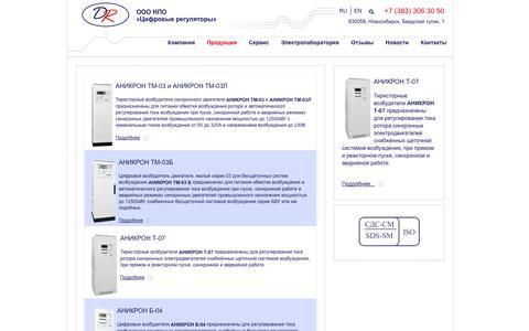 Screenshot of Products Page anikron.ru - Продукция - captured Oct. 5, 2014