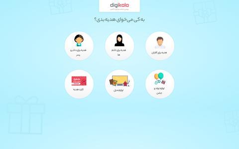 کادو چی بخرم؟ | خرید اینترنتی هدیه و کادو تولد