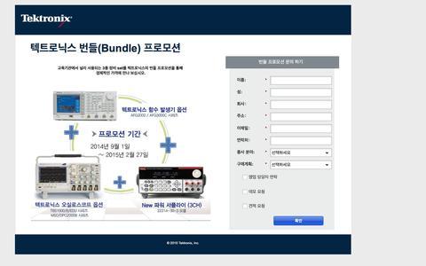 Screenshot of Landing Page tek.com - Tektronix   �트로닉스 번들(Bundle) 프로모션 - captured Sept. 6, 2016