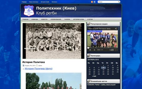 "Screenshot of Home Page rugbypoliteh.com.ua - Клуб регби ""Политехник"" Киев - captured Oct. 8, 2015"
