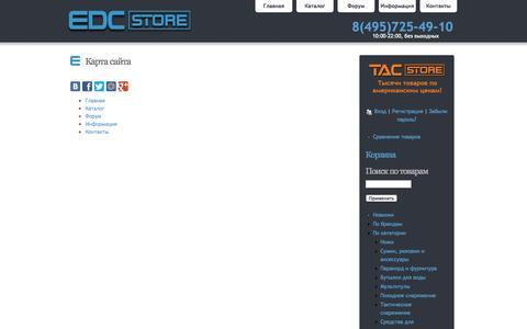Screenshot of Site Map Page edc-store.ru - Карта сайта | EDC-store - captured Sept. 23, 2014