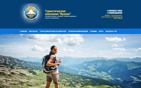 Screenshot of Home Page kamchatkatrip.com - 1 - captured Oct. 27, 2018