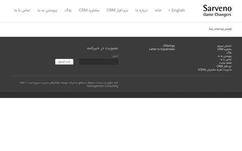 Screenshot of Site Map Page sarveno.com - نقشه سایت - سرونو - captured May 27, 2017