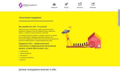 Screenshot of Support Page os-company.com - Техническая поддержка | OSCompany - captured Oct. 29, 2014