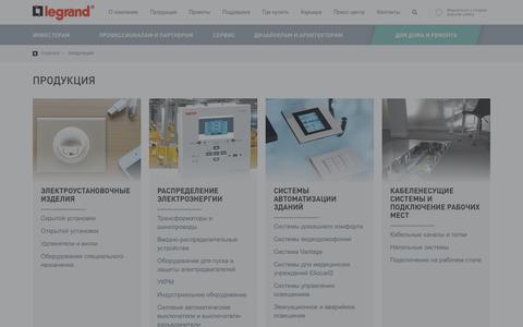 Screenshot of Products Page legrand.ru - Продукция - captured Sept. 29, 2018