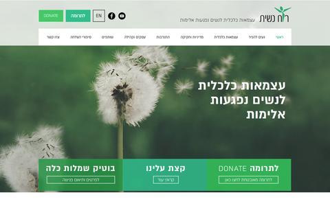 Screenshot of Home Page ruach-nashit.org.il - ruach-nashit - captured Jan. 30, 2017