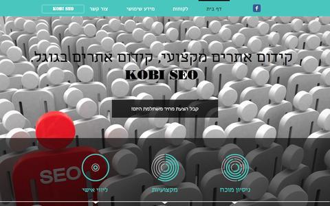 Screenshot of Home Page absolute-link.co.il - קידום אתרים מקצועי | קידום אתרים בגוגל | kobi seo - captured Oct. 24, 2014