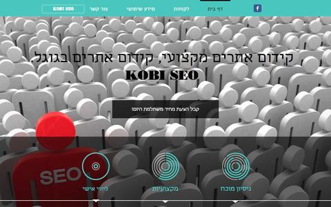 Screenshot of Home Page absolute-link.co.il - קידום אתרים מקצועי | קידום אתרים בגוגל | kobi seo - captured Jan. 21, 2015