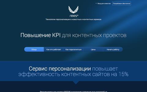 Screenshot of Press Page rees46.com - Персонализация в области цифрового контента, новостей, фильмов, музыки и книг | REES46 - captured Nov. 2, 2014