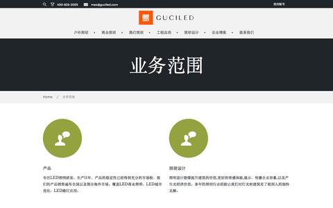 Screenshot of Services Page guciled.com - 业务范围 -光熙光电 - captured Oct. 22, 2014