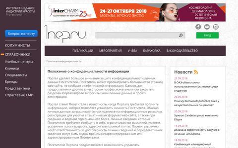 Screenshot of Privacy Page 1nep.ru - Политика конфиденциальности портала 1nep.ru | Портал 1nep.ru - captured Sept. 21, 2018