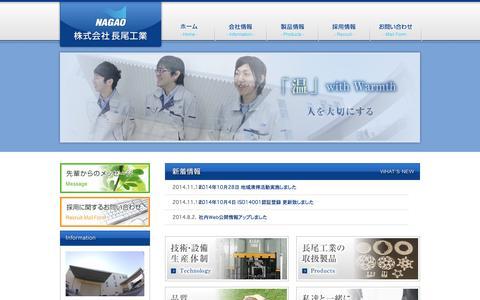 Screenshot of Home Page nagaokogyo.co.jp - 【株式会社長尾工業】精密プレス設計・製作 愛知県名古屋市港区 - captured May 30, 2016