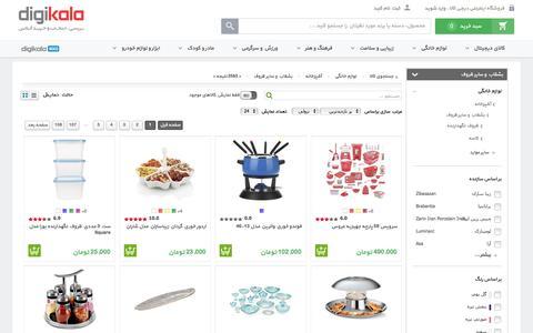 بشقاب و سایر ظرو�  �روشگاه اینترنتی دیجی کالا