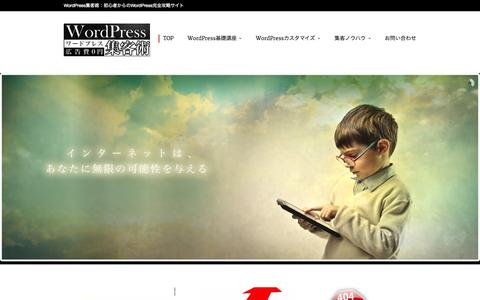 Screenshot of Home Page wordpress-syukyaku.com - WordPress集客術 - captured Sept. 24, 2014