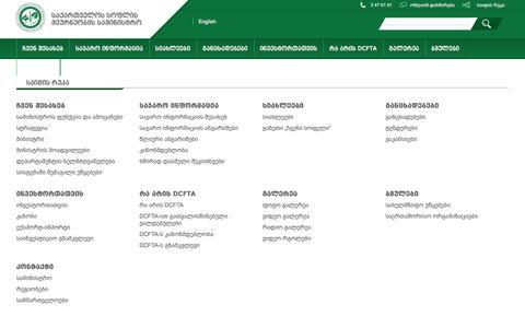 Screenshot of Site Map Page moa.gov.ge - საიტის რუკა - საქართველოს სოფლის მეურნეობის სამინისტრო - captured June 23, 2017