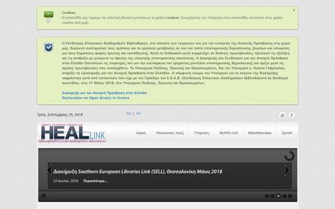 Screenshot of Home Page heal-link.gr - HEAL-Link - captured Sept. 26, 2018