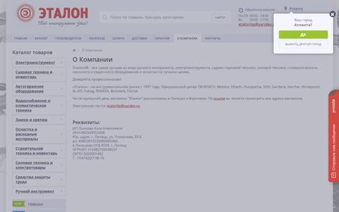 Screenshot of About Page etalon48.com - Информация о магазине Эталон - captured Nov. 30, 2018