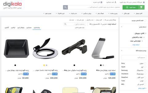 استند تبلت| فروشگاه اینترنتی دیجی کالا