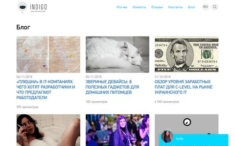 Screenshot of Blog indigo.co.ua - Блог - indigo - captured Nov. 14, 2018