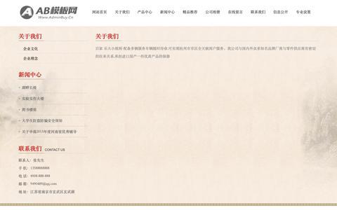 Screenshot of About Page thirdfox.com - 关于我们-百家 乐大小规则,威尼斯9778ycom,威尼斯官网地址 - captured Dec. 11, 2018
