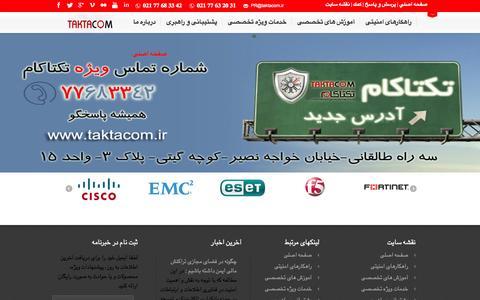 Screenshot of Home Page Privacy Page Terms Page taktacom.ir - شرکت مهندسین مشاور تکین توسعه کیان | تکتاکام - captured Oct. 9, 2014