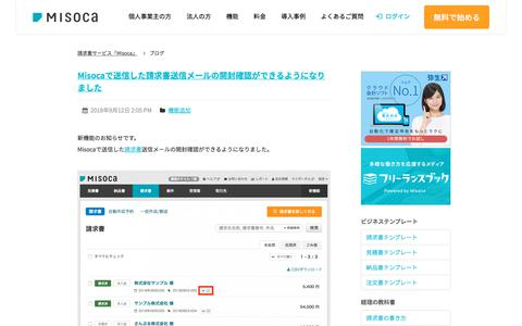Screenshot of Blog misoca.jp - ブログ   請求書作成サービス「Misoca(ミソカ)」 - captured Sept. 22, 2018