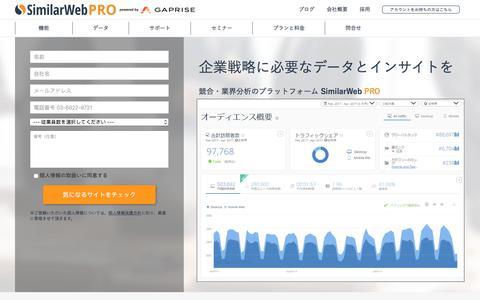 Screenshot of Home Page similar-web.jp - <公式>SimilarWebPRO(シミラーウェブ)日本語サイト|競合サイトWebサイト解析ツール - captured Oct. 15, 2017