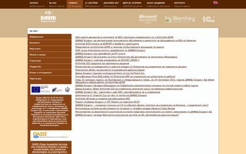 Screenshot of Press Page david.bg - Новини | ДАВИД Холдинг АД - captured Oct. 5, 2014