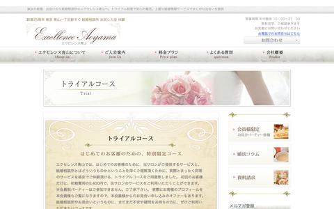 Screenshot of Trial Page excellence-aoyama.jp - お試し入会 | 東京・青山で婚活するなら老舗のエグゼクティブ結婚相談所【エクセレンス青山】 - captured Sept. 29, 2018