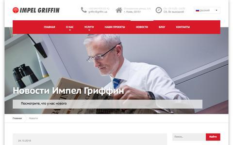 Screenshot of Press Page griffin.ua - Новости Импел Гриффин - captured Nov. 19, 2016