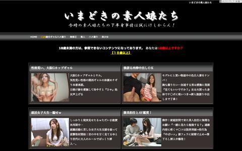 Screenshot of Home Page imadoki.org - いまどきの素人娘たち - captured Sept. 23, 2014
