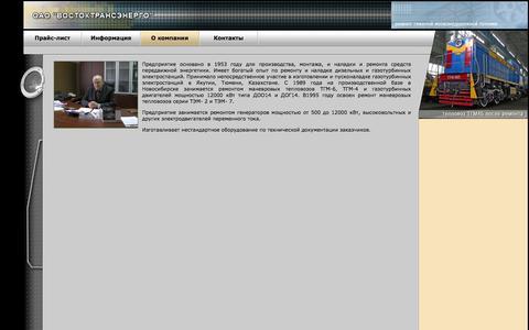 "Screenshot of Home Page vostoktransenergo.ru - ОАО ""ВОСТОКТРАНСЭНЕРГО"" - O компании - captured Oct. 11, 2015"