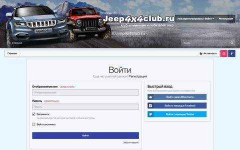 Screenshot of Login Page jeep4x4club.ru - Войти - JEEP 4x4 CLUB - captured July 13, 2019