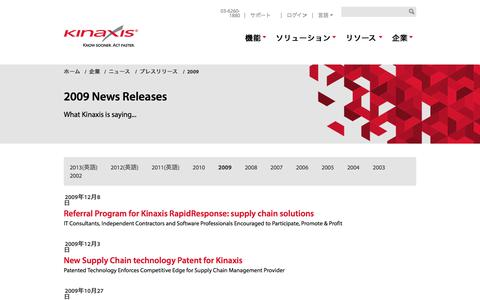 Screenshot of Press Page kinaxis.com - Kinaxis SCM News Releases for 2009 - captured April 9, 2018