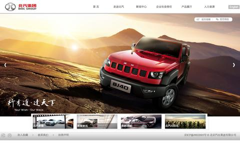 Screenshot of Home Page baicgroup.com.cn - 北汽集团 - captured Jan. 28, 2015