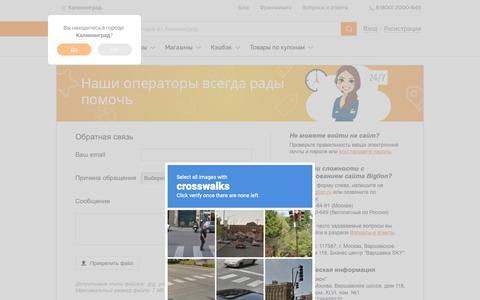 Screenshot of Contact Page biglion.ru - Контактная информация Biglion в Москве - captured Nov. 19, 2018