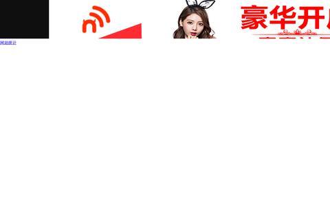 Screenshot of Home Page rizici.com - 兴发娱乐xf187|官网 - captured Nov. 19, 2018