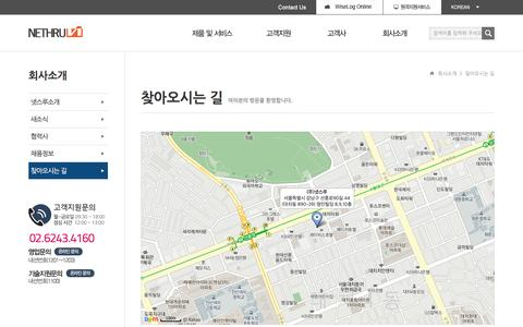Screenshot of Contact Page Maps & Directions Page nethru.co.kr - 넷스루 - captured June 28, 2016