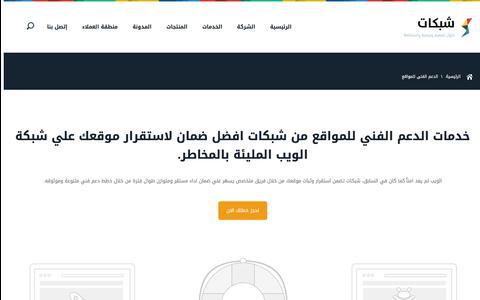 Screenshot of Support Page shbkat.com - الدعم الفنى للمواقع - captured Jan. 20, 2016