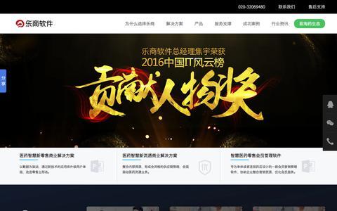 Screenshot of Home Page imall.com.cn - 引领医药电子商务_医药管理系统实现您医药营销梦想-乐商软件(iMall) - captured July 1, 2018